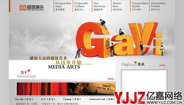 设计,制作,发布,代理各类广告业务,  包括《嘉逸广告》dm杂志,户外